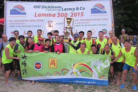 Lamma 500 Dragon Boat Festival-2015 -211